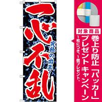 のぼり旗 一心不乱 (GNB-1742) [プレゼント付]