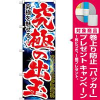 のぼり旗 究極の出玉 (GNB-1743) [プレゼント付]