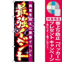 のぼり旗 最強イベント (GNB-1745) [プレゼント付]