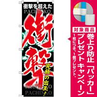 のぼり旗 衝撃 (GNB-1746) [プレゼント付]