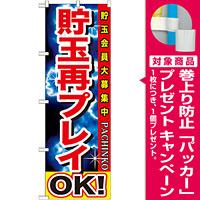 のぼり旗 貯玉再プレイOK! (GNB-1747) [プレゼント付]