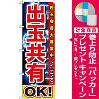 のぼり旗 出玉共有OK! (GNB-1748) [プレゼント付]