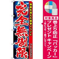 のぼり旗 PACHINKO 完全無制限 興奮を超えた衝撃イベント (GNB-1755) [プレゼント付]