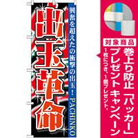 のぼり旗 出玉革命 (GNB-1756) [プレゼント付]