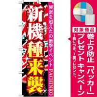 のぼり旗 新機種来襲 (GNB-1757) [プレゼント付]