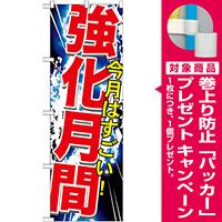 のぼり旗 強化月間 (GNB-1760) [プレゼント付]