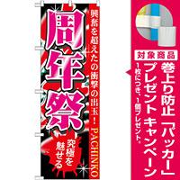 のぼり旗 周年祭 究極を魅せる(GNB-1762) [プレゼント付]