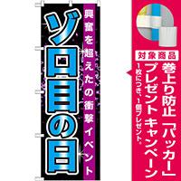のぼり旗 ゾロ目の日 (GNB-1763) [プレゼント付]