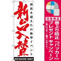 のぼり旗 新台入替 (GNB-1766) 白地 赤文字 [プレゼント付]