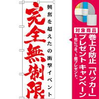 のぼり旗 完全無制限 赤文字 (GNB-1768) [プレゼント付]