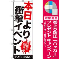 のぼり旗 本日より衝撃イベント (GNB-1769) [プレゼント付]
