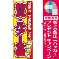 のぼり旗 釣具・ルアー各種 (GNB-177) [プレゼント付]