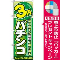 のぼり旗 3円パチンコ (GNB-1777) [プレゼント付]