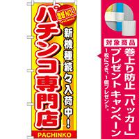のぼり旗 パチンコ専門店 (GNB-1792) [プレゼント付]