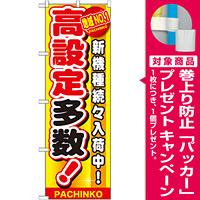 のぼり旗 高設定多数! (GNB-1794) [プレゼント付]