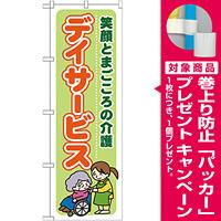 のぼり旗 デイサービス (GNB-1796) [プレゼント付]