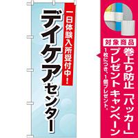 のぼり旗 デイケアセンター 一日体験入所受付中! (GNB-1800) [プレゼント付]