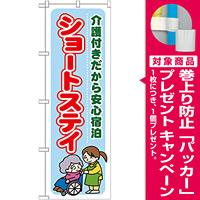 のぼり旗 ショートステイ (GNB-1802) [プレゼント付]