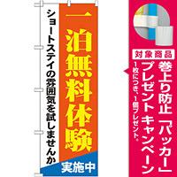 のぼり旗 一泊無料体験 (GNB-1803) [プレゼント付]
