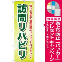 のぼり旗 訪問リハビリ 慣れた自宅で・・ (GNB-1807) [プレゼント付]
