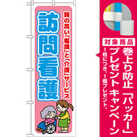 のぼり旗 訪問看護 (GNB-1808) [プレゼント付]