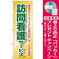 のぼり旗 訪問看護サービス (GNB-1809) [プレゼント付]