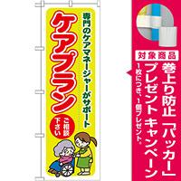 のぼり旗 ケアプラン (GNB-1815) [プレゼント付]