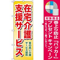 のぼり旗 在宅介護支援サービス 質の高い介護・・ (GNB-1817) [プレゼント付]