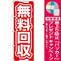 のぼり旗 無料回収 赤 (GNB-184) [プレゼント付]