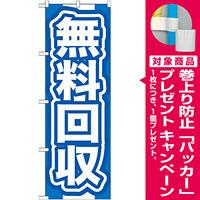 のぼり旗 無料回収 青 (GNB-185) [プレゼント付]