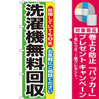 のぼり旗 洗濯機無料回収 (GNB-191) [プレゼント付]