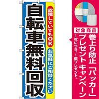 のぼり旗 自転車無料回収 (GNB-193) [プレゼント付]