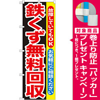 のぼり旗 鉄くず無料回収 (GNB-194) [プレゼント付]