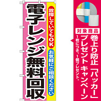 のぼり旗 電子レンジ無料回収 (GNB-200) [プレゼント付]
