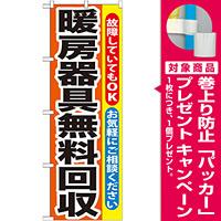 のぼり旗 暖房器具無料回収 (GNB-201) [プレゼント付]