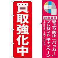 のぼり旗 買取強化中 (GNB-204) [プレゼント付]