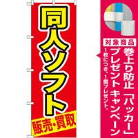 のぼり旗 同人ソフト (GNB-211) [プレゼント付]