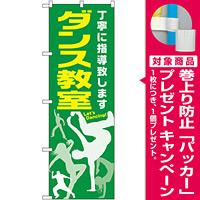 のぼり旗 ダンス教室 (GNB-2114) [プレゼント付]