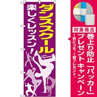 のぼり旗 ダンススクール (GNB-2115) [プレゼント付]