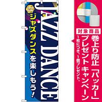 のぼり旗 JAZZ DANCE (GNB-2123) [プレゼント付]