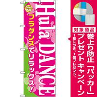 のぼり旗 Hula DANCE (GNB-2125) [プレゼント付]