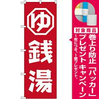 のぼり旗 銭湯 (GNB-2133) [プレゼント付]