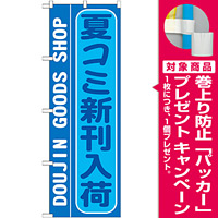 のぼり旗 夏コミ新刊入荷 (GNB-214) [プレゼント付]
