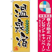 のぼり旗 温泉宿 (GNB-2140) [プレゼント付]