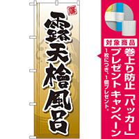 のぼり旗 露天檜風呂 (GNB-2143) [プレゼント付]