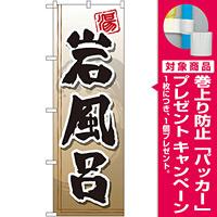 のぼり旗 岩風呂 (GNB-2144) [プレゼント付]