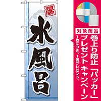 のぼり旗 水風呂 (GNB-2146) [プレゼント付]