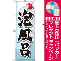 のぼり旗 泡風呂 (GNB-2147) [プレゼント付]