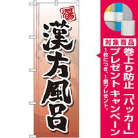のぼり旗 漢方風呂 (GNB-2150) [プレゼント付]