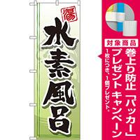 のぼり旗 水素風呂 (GNB-2152) [プレゼント付]